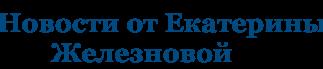 Актуальные новости от Екатерины Железновой